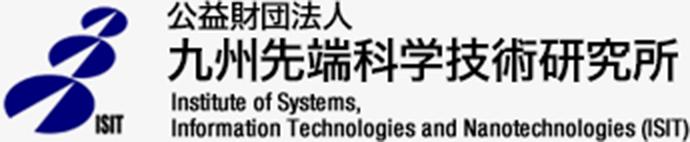 公益財団法人 九州先端科学技術研究所 Institute of Systems, Information Technologies and Nanotechnologies (ISIT)