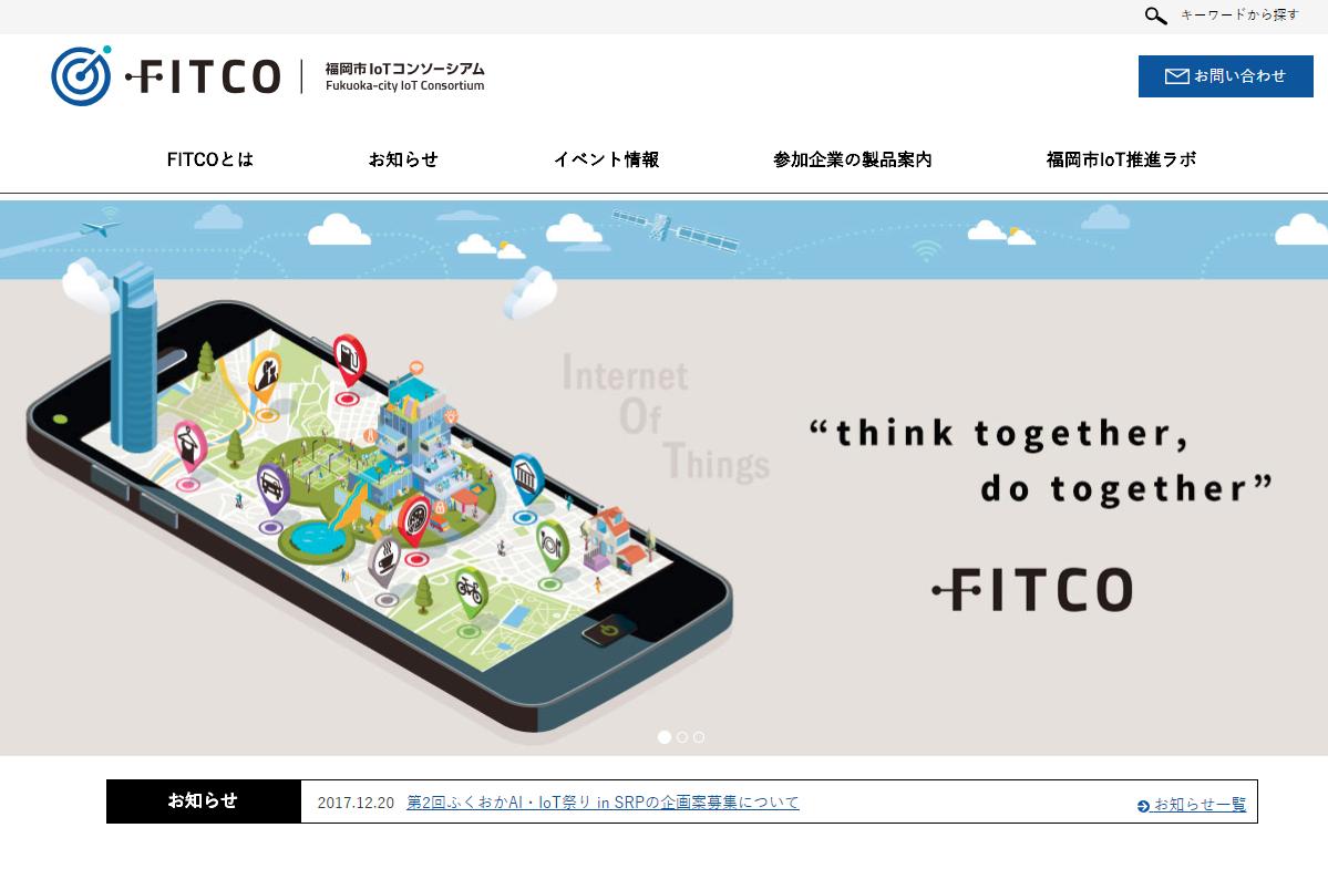福岡市IoTコンソーシアム