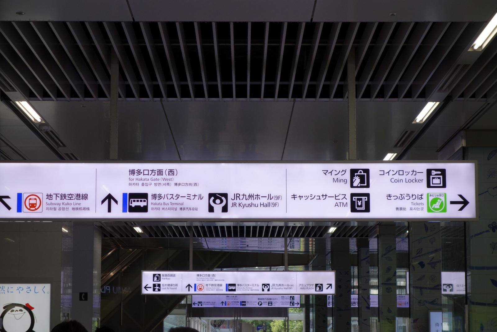 博多口方向(西)へ向かいます。