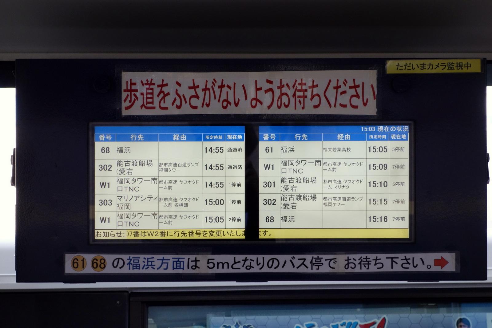 このバス停は運行状況が表示されていますので、早く着きそうな方に乗ってください。