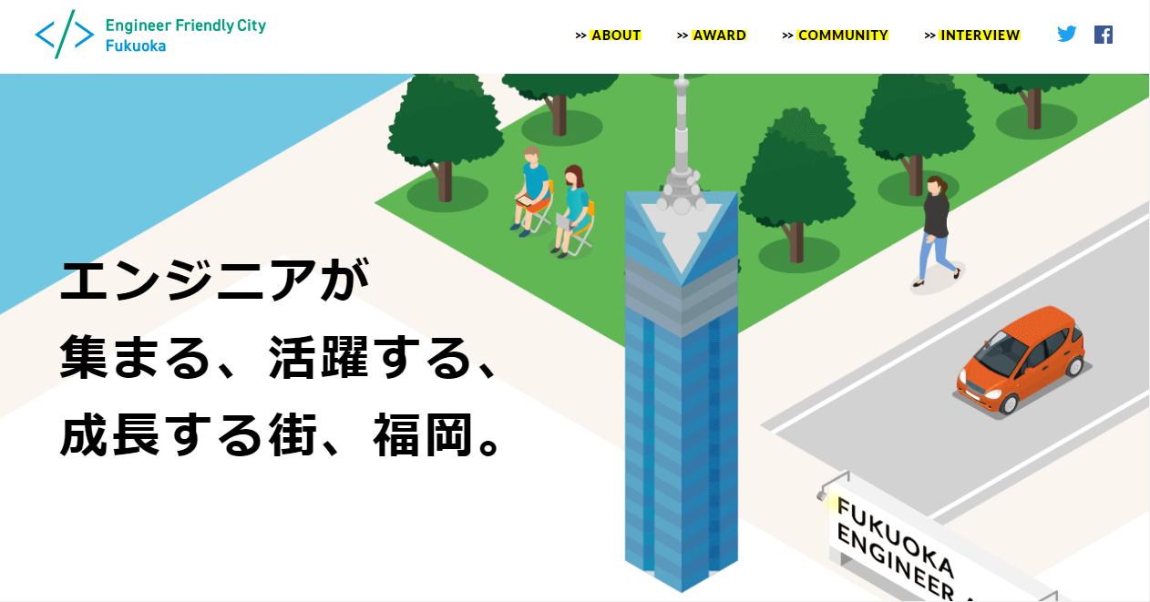 エンジニアフレンドリーシティ福岡