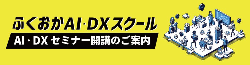 ふくおかAI・DXスクール<AI・DXセミナー開講のご案内>