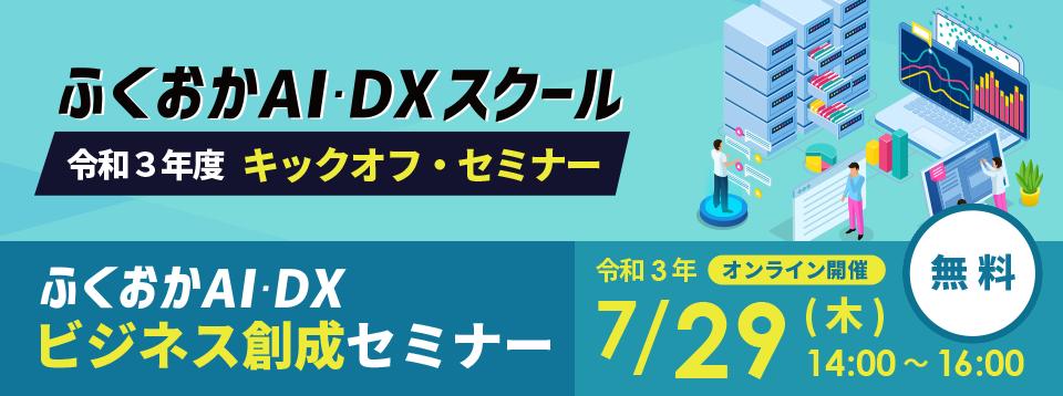 ふくおかAI・DXスクール R3年度 キックオフセミナー